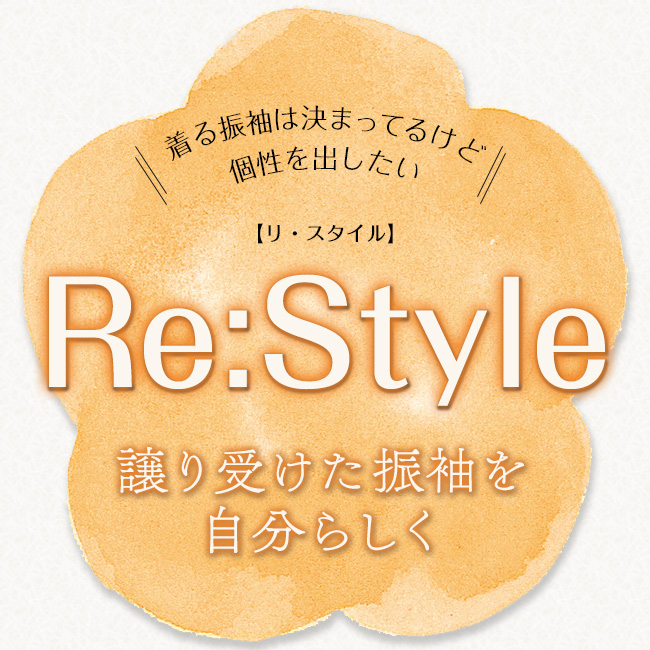 Re:Style